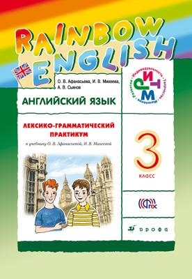 Английский язык. 3 кл.: Лексико-грамматический практикум ФГОС
