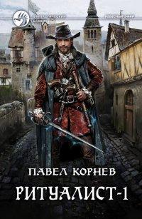 Ритуалист: Фантастический роман в двух томах: Т.1: Некромант