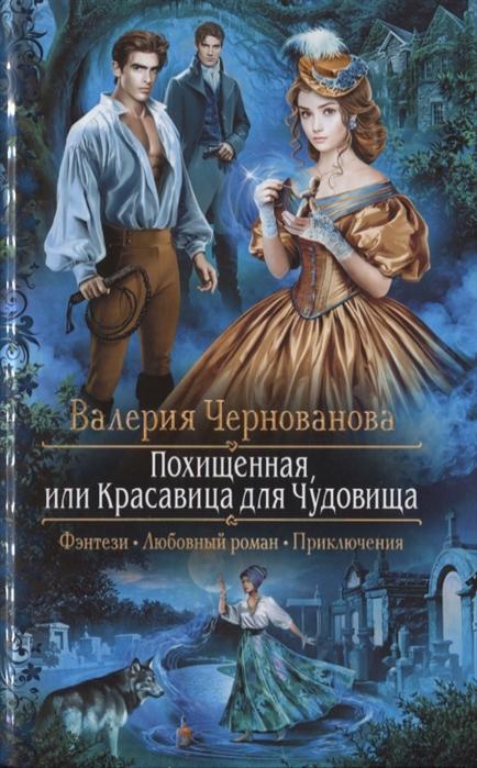 Похищенная, или Красавица для Чудовища: Роман