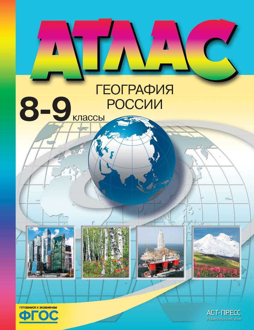 Атлас 8-9 кл.: География России