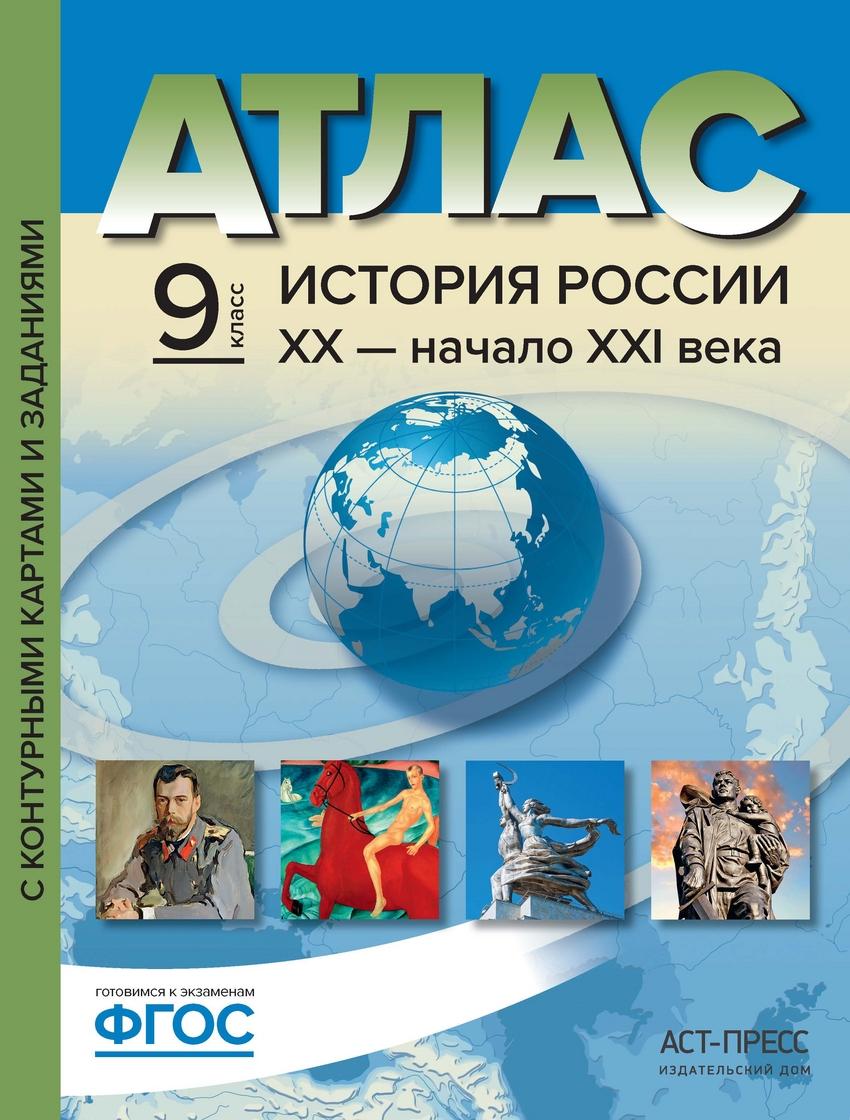 Атлас 9 кл.: История России XX - нач. ХХI в. с контурн. картами и заданиями