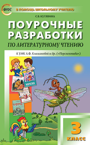 """Литературное чтение. 3 кл.: Поуроч. разраб. к учеб. Климановой """"Перспектива"""