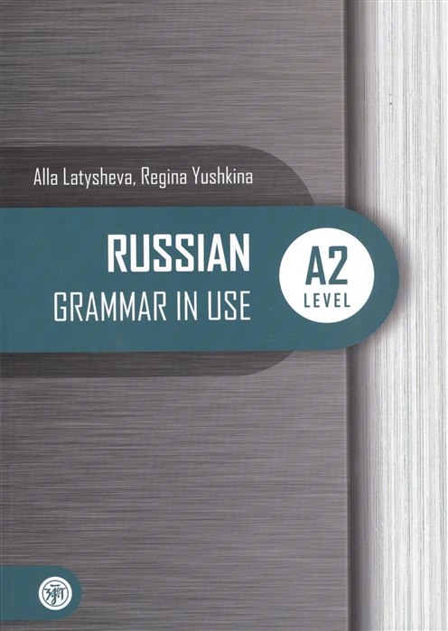 Русская практическая грамматика. Уровень А2