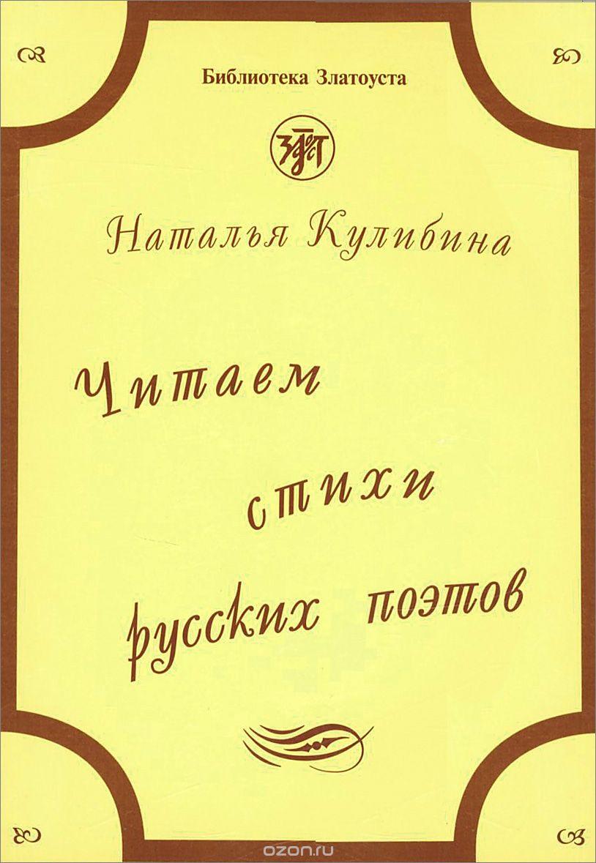 Читаем стихи русских поэтов: Пособие по обучению чтению худож. литературы