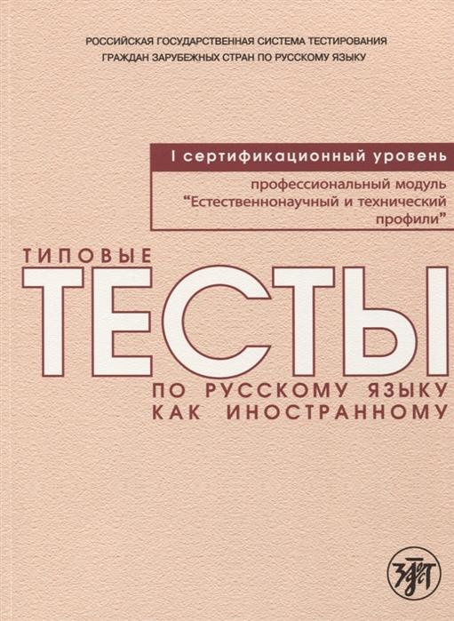 Типовые тесты по русскому языку как иностранному: Профессион. модуль: 1 уро