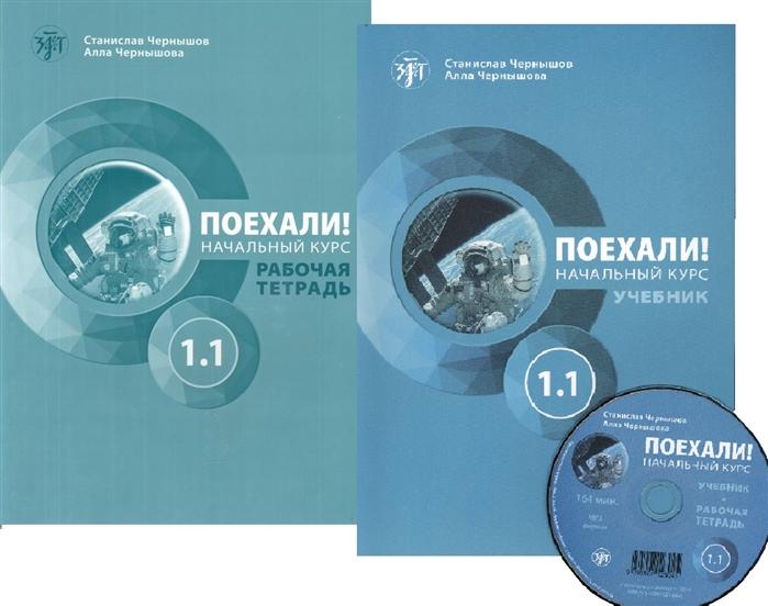 Поехали! Русский язык для взрослых: Начальный курс: Учеб.+раб. тетр.: Ч.1.1