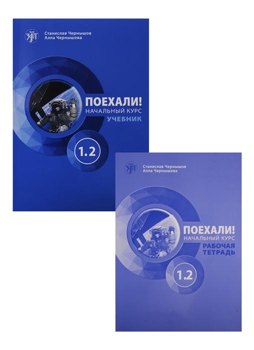 Поехали! Русский язык для взрослых: Начальный курс: Учеб.+раб. тетр.: Ч.1.2