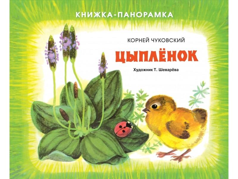 Цыпленок: Книжка-панорамка
