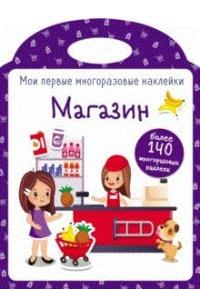Магазин: Книжка с наклейками