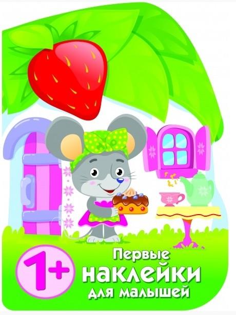 Домик мышки: Книжка с наклейками
