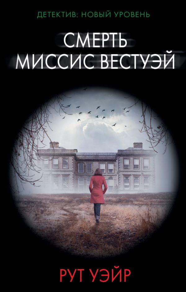 Смерть миссис Вестуэй: Роман