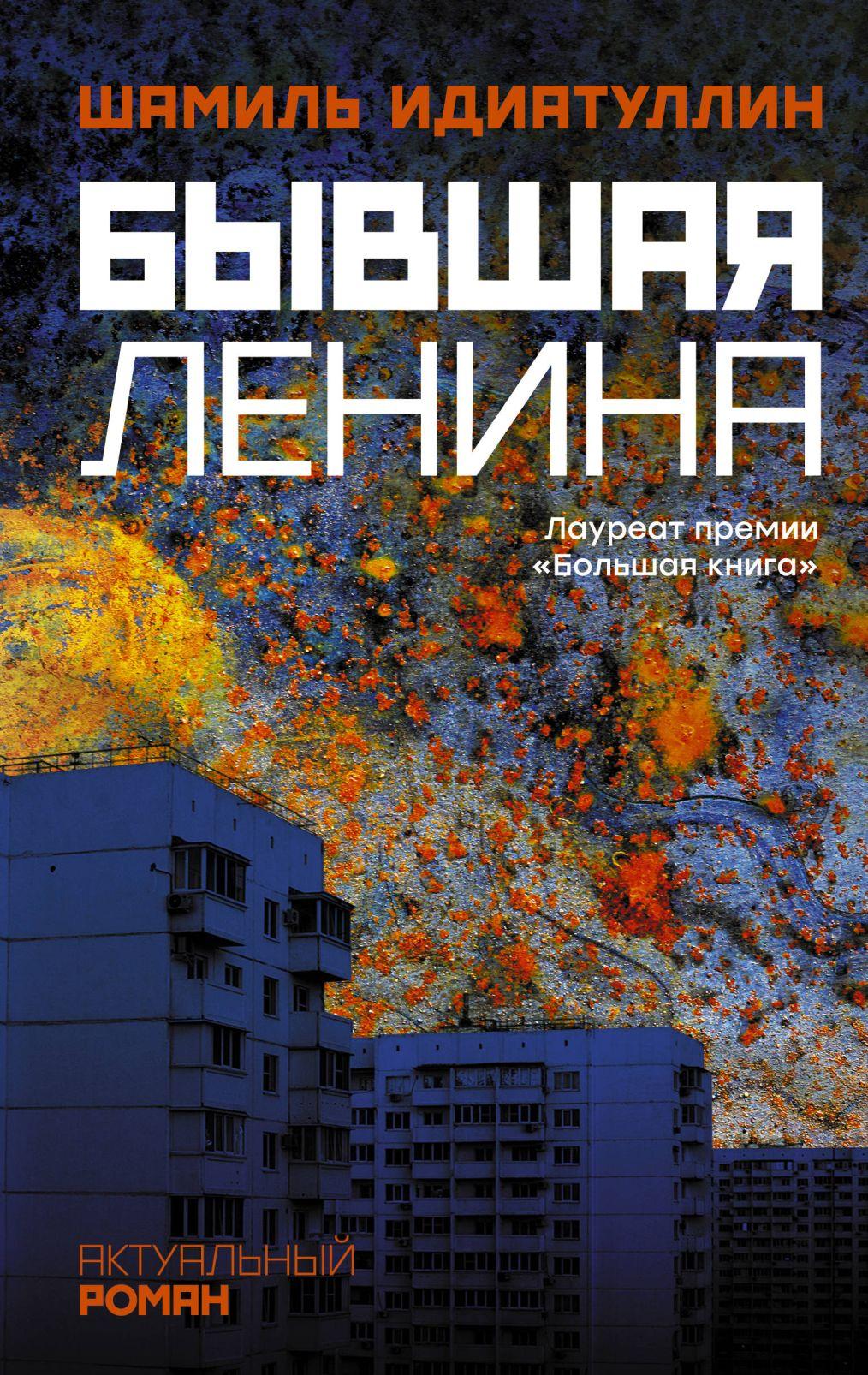 Бывшая Ленина: Роман