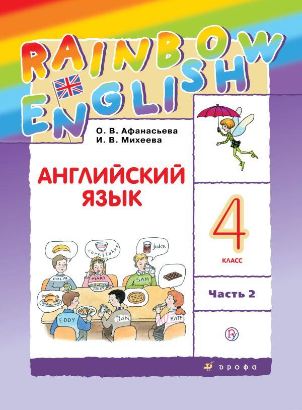 Английский язык. 4 кл.: Учебник: В 2-х частях: Ч. 2 (ФГОС)