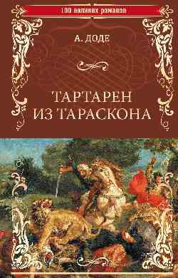 Тартарен из Тараскона: Роман