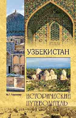 Узбекистан: Природа. История. Экономика. Достопримечательности. Религиозные