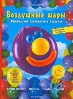 Воздушные шары. Оформление праздников и подарков