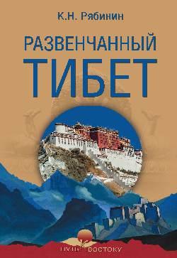 Развенчанный Тибет