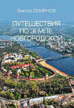 Путешествия по земле Новгородской