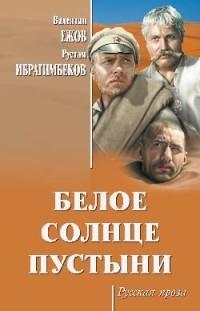 Белое солнце пустыни: Роман. киноповести