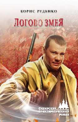 Логово змея: Роман
