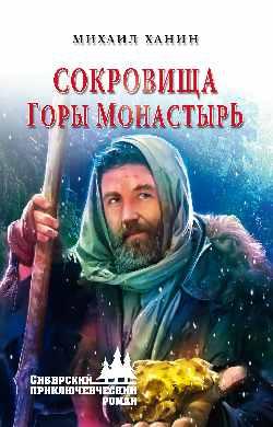Сокровища горы Монастырь: Роман