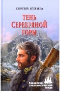 Тень Серебряной горы: Роман