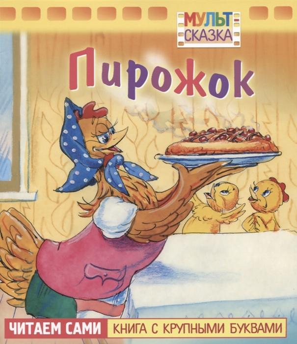 Пирожок: Читаем сами: Книга с крупынми буквами