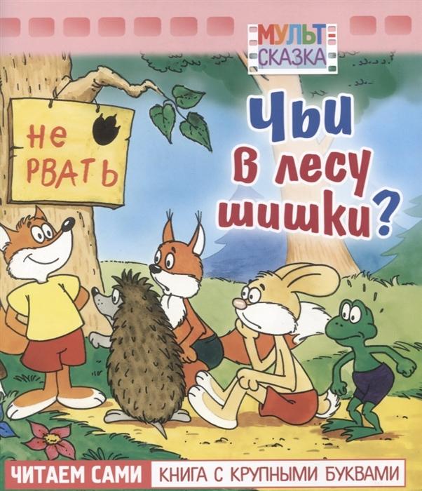 Чьи в лесу шишки?: Читаем сами: Книга с крупынми буквами