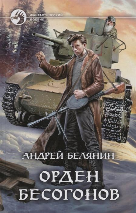 Орден бесогонов: Фантастический роман
