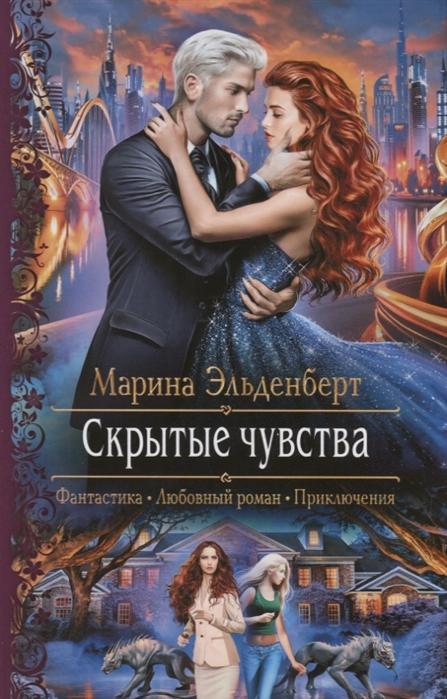 Скрытые чувства: Роман