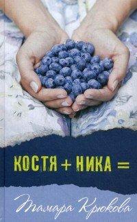 Костя+Ника: Молодежная романтическая повесть