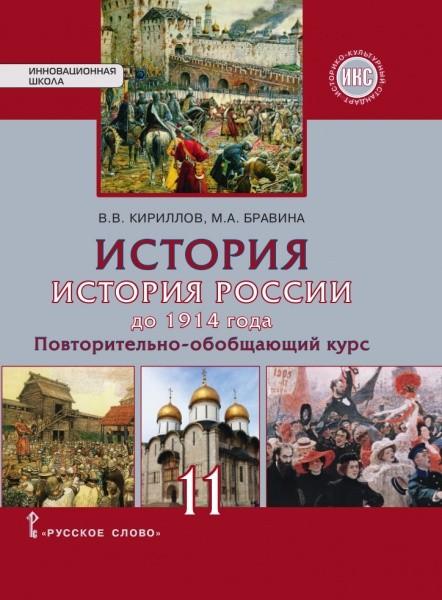 История. История России до 1914 года. 11 кл.: Повторительно-обобщающий курс