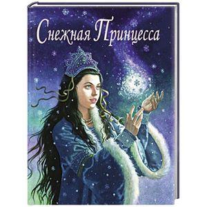 Снежная принцесса: Сказка