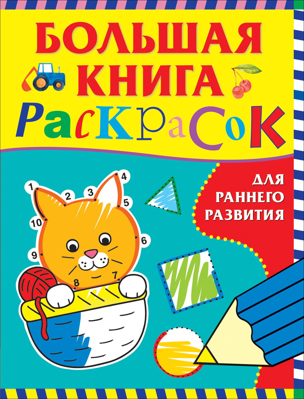 Раскраска Большая книга раскрасок для раннего развития