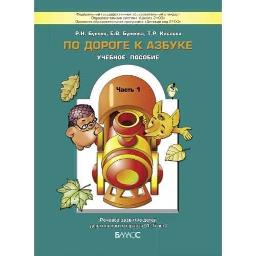 По дороге к азбуке: Пособие для дошкольников: В 5 ч. Ч. 1 (4-5 лет)