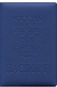 Обложка для паспорта синяя ПВХ