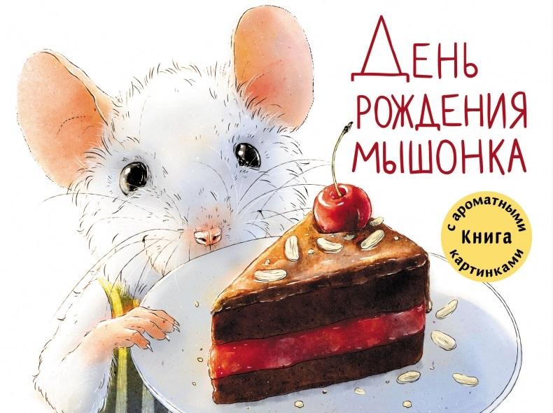 День рождения Мышонка: Книга с ароматными картинками