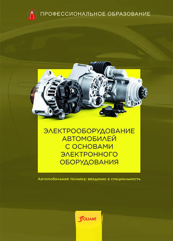 Электрооборудование автомобилей с основами электронного оборудования: Учебн