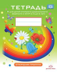 Тетрадь для детей старшего дошкольного возраста с ОНР (с 5 до 6 лет) Старша