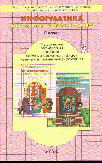 Информатика в играх и задачах. 2 кл.: Метод.рекомендации для учителя (ФГОС)