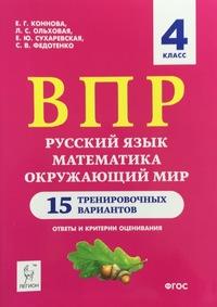 ВПР. Русский язык, математика, окружающий мир. 4 кл.: 15 тренир. вариантов
