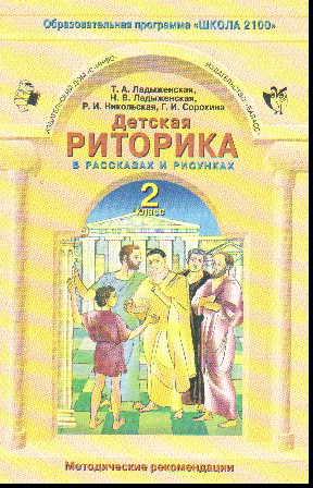 Детская риторика. 2 кл. В рассказах и рисунках: Метод. рекомендации