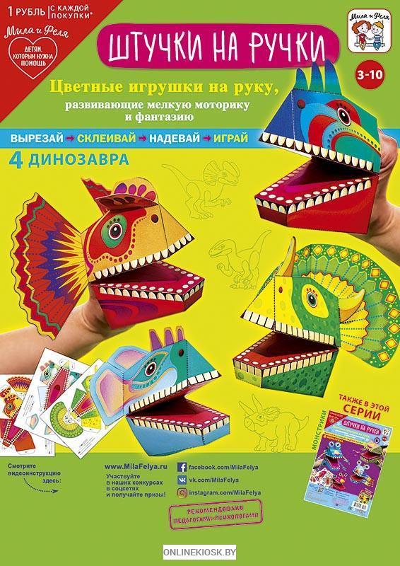 Штучки на ручку 4 динозаврика