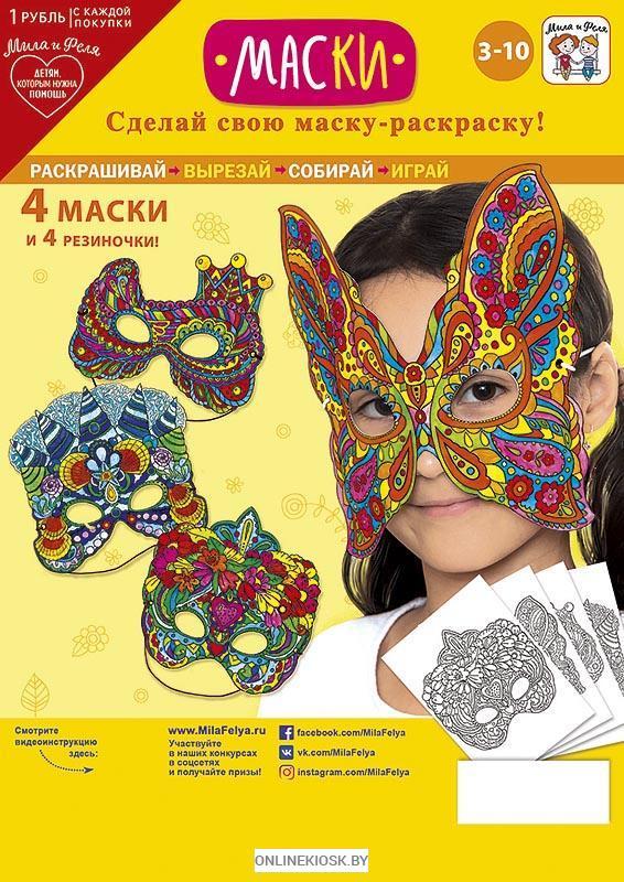 Маски Сделай свою маску-раскраску (4 шт)