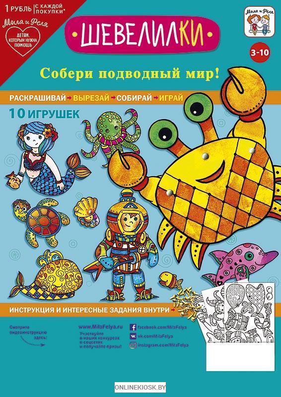 Шевелилки Собери подводный мир 10игрушек