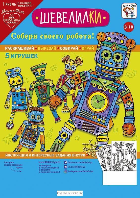 Шевелилки Собери своего робота 5 игрушек