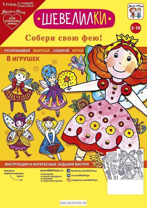 Творч Шевелилки Собери свою фею! 8 игрушек