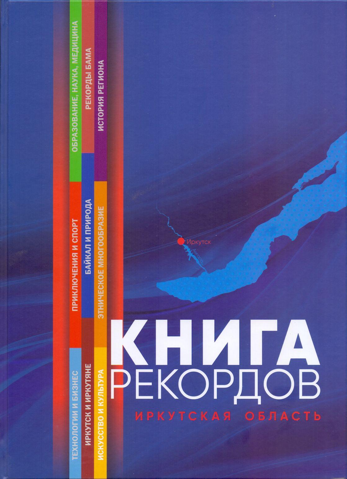 Иркутская область. Книга рекордов - 2019