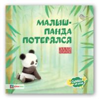 Малыш-панда потерялся
