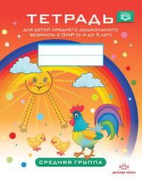 Тетрадь для детей среднего дошкольного возраста с ОНР 4-5 лет Средняя групп